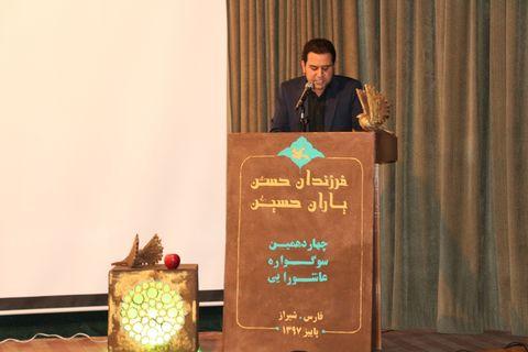 چهاردهمین سوگواره عاشورا/ کانون فارس
