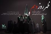 نمایش «ظهر روز دهم» به کارگردانی و نویسندگی صادق کیانیمقدم