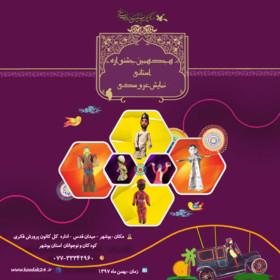 از برگزاری هجدهمین جشنواره استانی نمایش عروسکی در بهمن ماه امسال خبر داد .