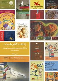 پوستر نمایشگاه آبان 97 کتابخانه مرجع کانون
