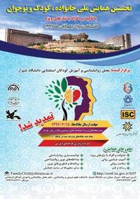 برگزاری همایش ملی خانواده، کودک و نوجوان در شیراز