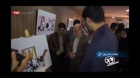 اخبار جوانه های شبکه 2 - نمایشگاه آثار منتخب تصویرگری دوسالانه براتیسلاوا در اهواز