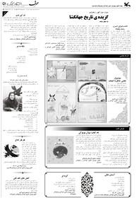 آثار اعضای کانون مازندران در صفحه مرغک روزنامه حرف مازندران - 2آبان 97