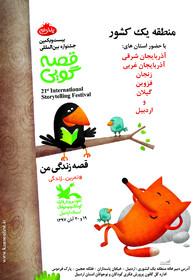 پوستر بیست و یکمین جشنواره بینالمللی قصهگویی؛ منطقه ۱ کشور