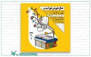 پوستر بیستوششمین دورهی هفتهی کتاب جمهوری اسلامی ایران