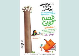 پوستر جشنواره منطقه 5 بیست و یکمین جشنواره بین المللی قصه گویی