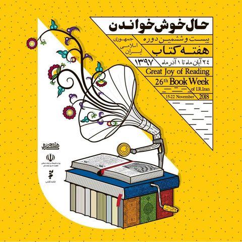 بیستوششمین دورهی هفتهی کتاب جمهوری اسلامی ایران