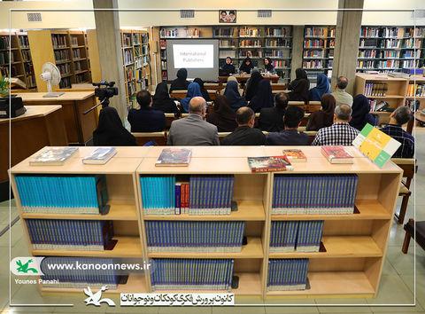نشست ارائهی گزارش حضور نمایندگان کانون در نمایشگاه کتاب فرانکفورت و کنگرهی بینالمللی کتاب