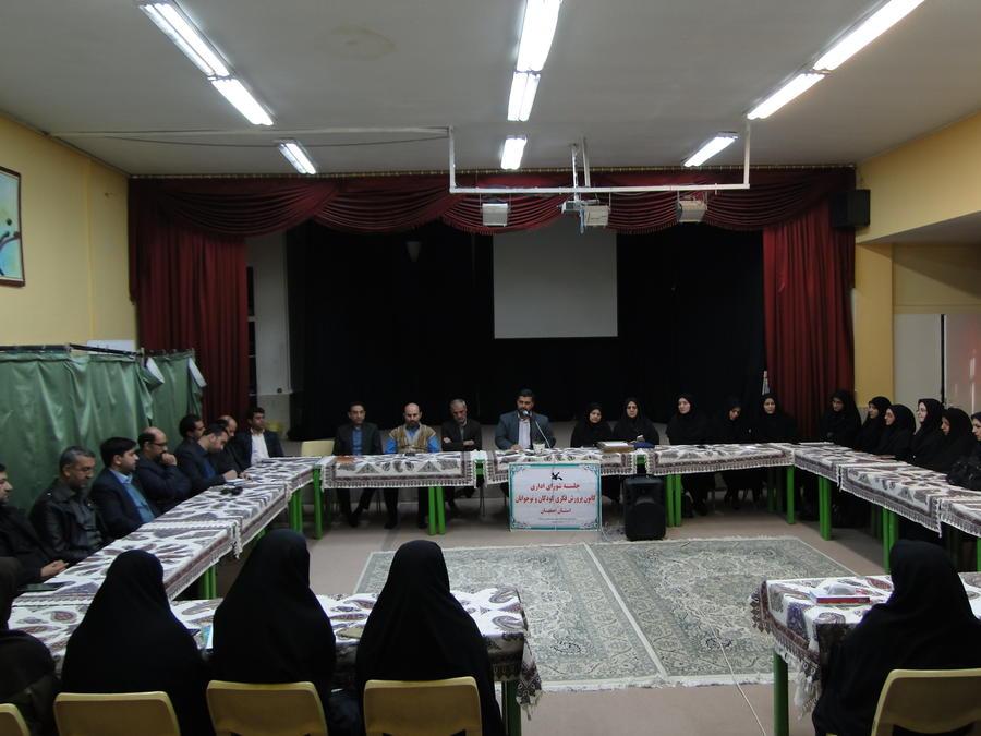 جلسه شورای اداری آبان 97