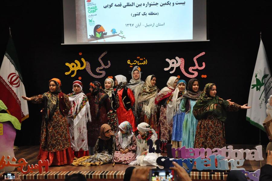 آیین افتتاح بیست و یکمین جشنواره بینالمللی قصهگویی در منطقهی یک کشور در کانون اردبیل