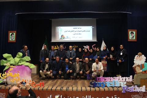 آیین اختتامیه جشنواره منطقه ای قصهگویی در کانون استان اردبیل