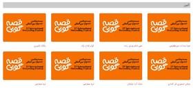 هشت قصه نود ثانیهای از البرز در جمع ۱۲۰ قصه منتخب برای رای گیری مردمی قرار گرفتند