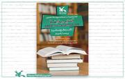 آشنایی با ایفلا در نشست تخصصی کتابخانه مرجع کانون