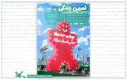 پوستر چهارمین جشنواره ملی اسباببازی