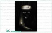 پویانمایی «گرگم و گله میبرم» به کارگردانی امیر هوشنگ معین