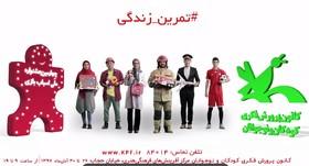 تیزر چهارمین جشنواره ملی اسباببازی