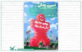 چهارمین جشنوارهی ملی اسباببازی ۲۶ آبان آغاز به کار میکند