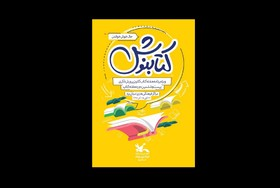 هفته کتاب و کتاب خوانی در یزد