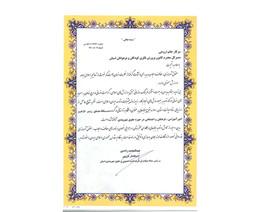 موفقیتی تازه برای کانون استان قزوین