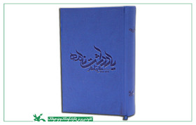 مهر تا مهر سالنامهای برای نوجوانان منتشر شد