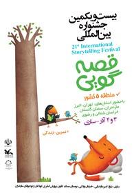 تیزر پویانمایی جشنواره قصه گویی منطقه 5 کشور