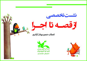 نشست تخصصی قصه گویی در مازندران برگزار می شود