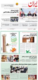 گزارش جشنواره قصه گویی منطقه 5 کشور در روزنامه ایران