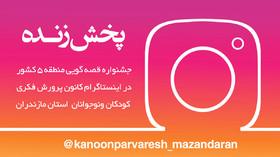 پخش همزمان  جشنواره قصهگویی منطقه 5 کشور در فضای مجازی