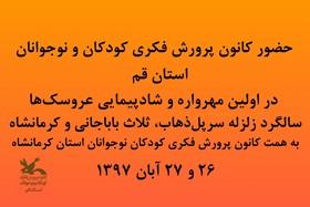 کلیپ اولین مهرواره و شادپیمایی عروسکها در سالگرد زلزله کرمانشاه