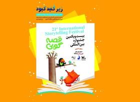 زیر گنبد کبود نشریه جشنواره قصه گویی منطقه 3 کشور