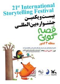 بیست و یکمین جشنواره بینالمللی قصهگویی منطقه سه کشور در اهواز