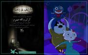 دو پویانمایی کانون به جشنوارهی فیلم شهر راه یافت