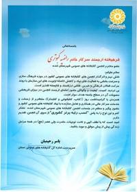 تجلیل از مربی مسئول مرکز فرهنگی هنری لنده  از سوی نهاد کتابخانه های عمومی استان