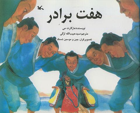 هفت برادر» نوشتهی «مارگارت می» با تصویرگری جین و موسین تسنگ