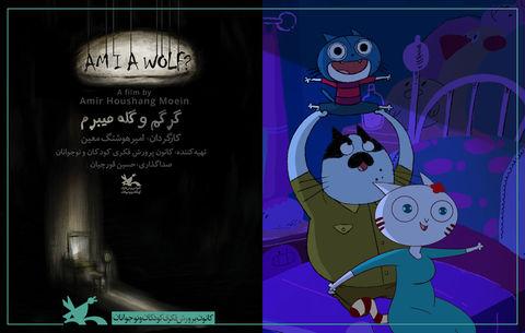 شب ترسناک لومو و گرگم و گله میبرم