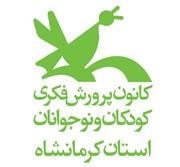 شادی آفرینی؛ هدیه کانون کرمانشاه به بچههای محله «مرادآباد»