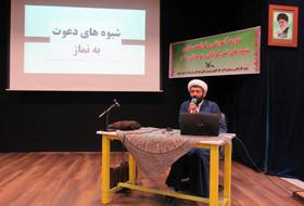 دوره آموزش و توانمندسازی شیوههای انس کودکان و نوجوانان با نماز در کانون استان اردبیل برگزار شد