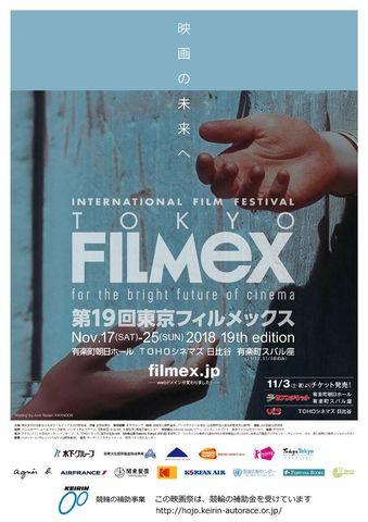 جشنواره بینالمللی فیلم «توکیو فیلمکس» ژاپن