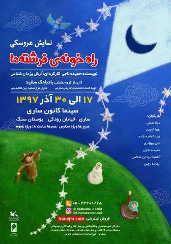 نمایش «راه خونهی فرشتهها» بهنویسندگی حمیده ناجی و کارگردانی آرش یزدانشناس
