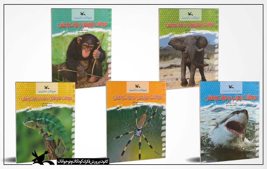 مجموعه «حیوانات دانشمند» کانون به جشنواره کتاب رشد راه یافت