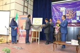 با همکاری کانون پرورش فکری کودکان و نوجوانان، کتابخانه  عمومی فرخشهر و شورای شهر رقم خورد