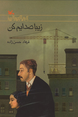 """Call Me Ziba"" Published in Armenia"