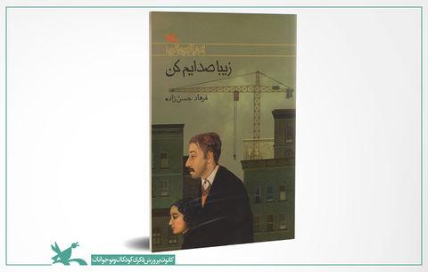 کتاب «زیبا صدایم کن» نوشته فرهاد حسنزاده