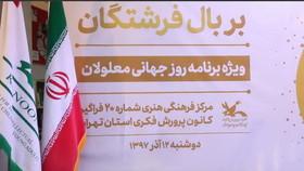 گرامیداشت روز جهانی معلولان در مرکز 20 کانون تهران
