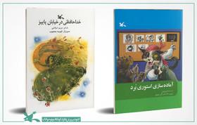 تندیس و تقدیر جشنوارهی کتاب رشد برای دو کتاب کانون