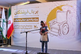 ویژهبرنامه بر بال فرشتگان در مرکز فراگیر ۲۰  کانون تهران