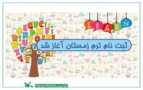 راهاندازی سامانه رزرو اینترنتی ثبتنام کانون زبان ایران
