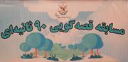 کارگاه آموزشی قصه گویی اصلاح و تربیت نکا
