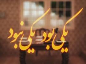 همکاری کانون با قصهگویان مددجوی کانون اصلاح  تربیت تبریز