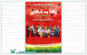 کنسرت «یلدا به شادی» برای کودکان اجرا میشود